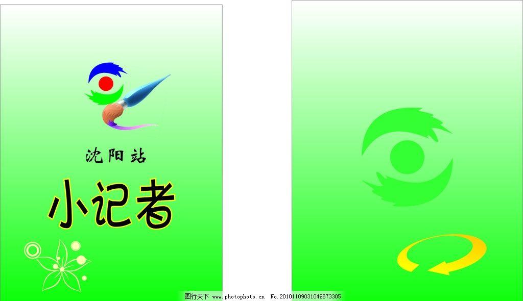 沈阳小记者证 小记者证 cdr 胸卡 沈阳 矢量 其他设计 广告设计