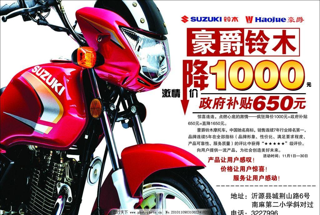 豪爵铃木 豪爵 铃木 激情降价 活动 降 豪爵铃木摩托车 海报设计 广告