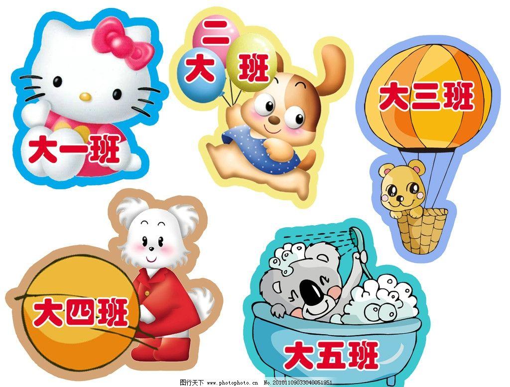 幼儿园班级 小动物 兔子 小熊 田鼠 气球 篮球 浴缸 源文件