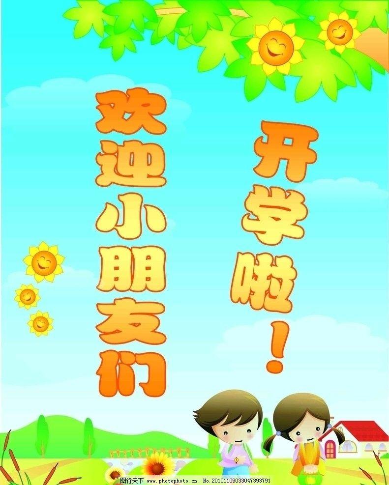 幼儿园海报 开学啦 卡通小朋友 绿地 太阳 源文件