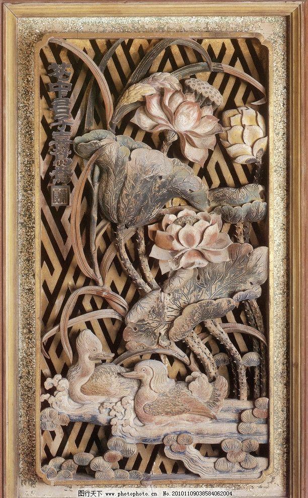 传统 木雕 鸳鸯 荷花 窗花 雕梁画栋 传统工艺 古代木雕 吉祥图案