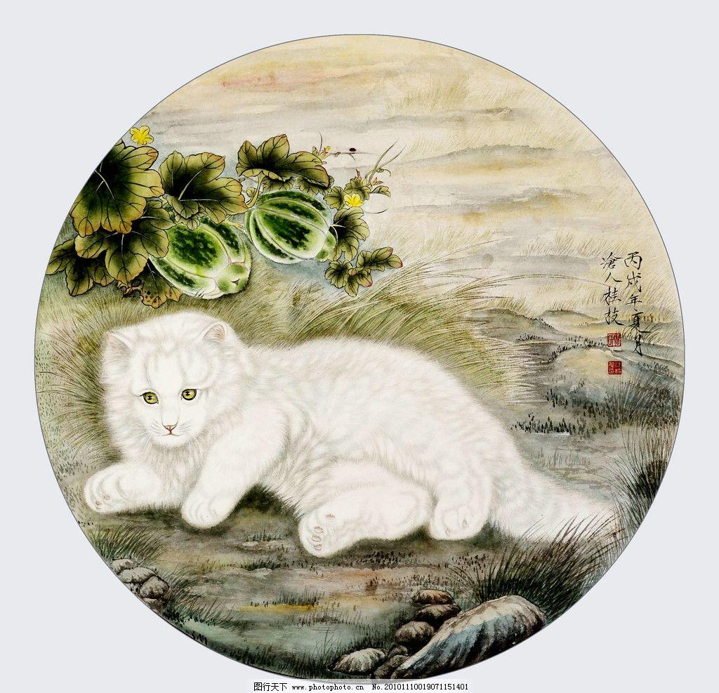 水墨画 工笔画 动物画 猫 白猫 灵性 敏捷 野外 青瓜 野草 石头 书法