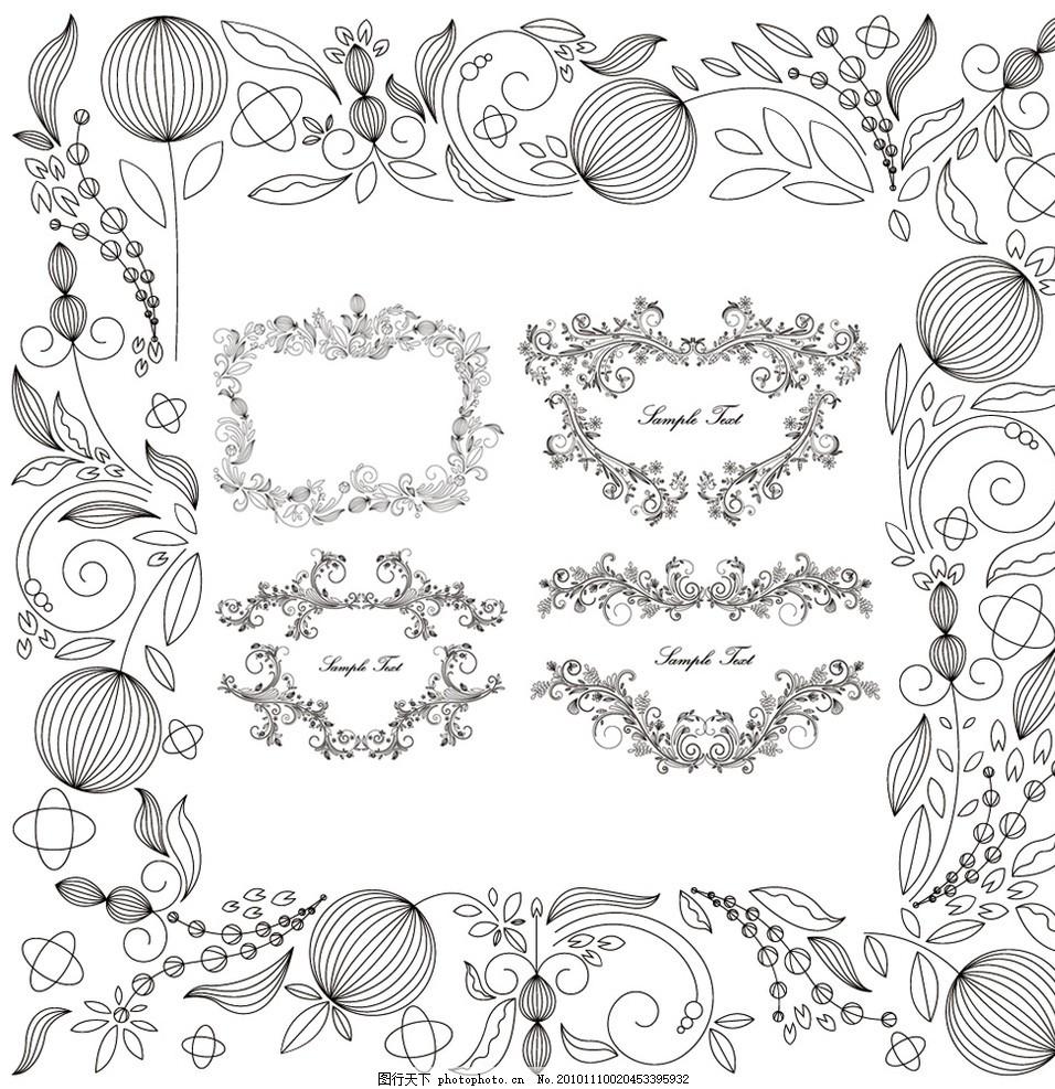 手绘 黑白 古典花纹 花边 边框