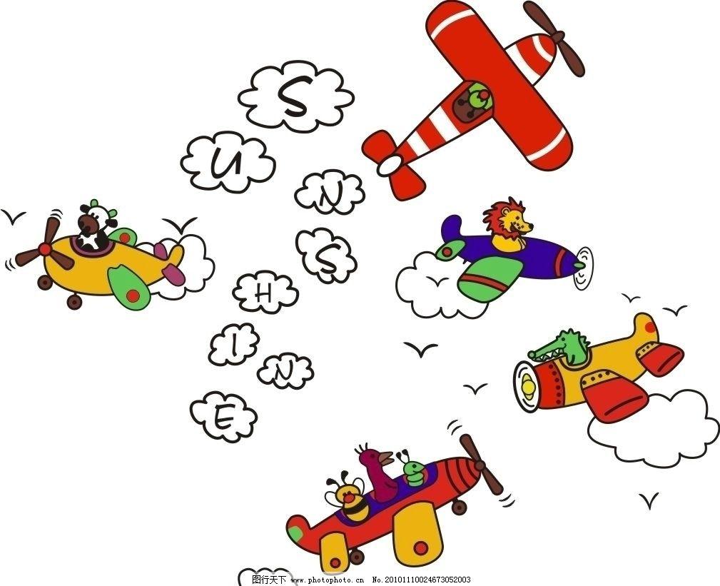 卡通动物飞机 卡通 动物 飞机 矢量 儿童素材 可爱 白云 飞翔 卡通