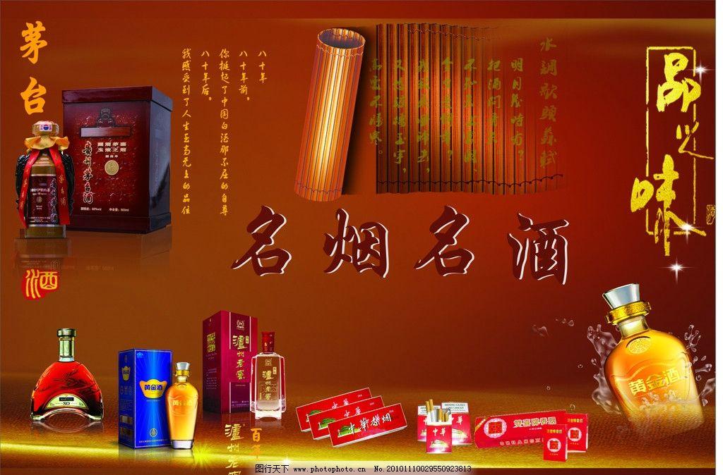 烟酒广告图片_设计案例_广告设计_图行天下图库
