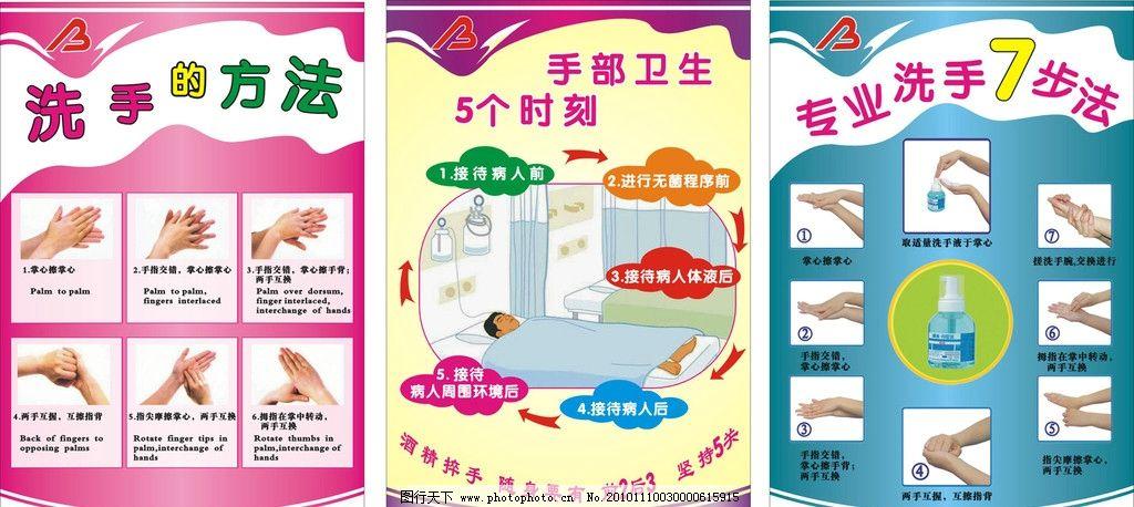 洗手 背景 手 专业洗手7步法 手部卫生 博爱标志 掌心 海报设计 广告