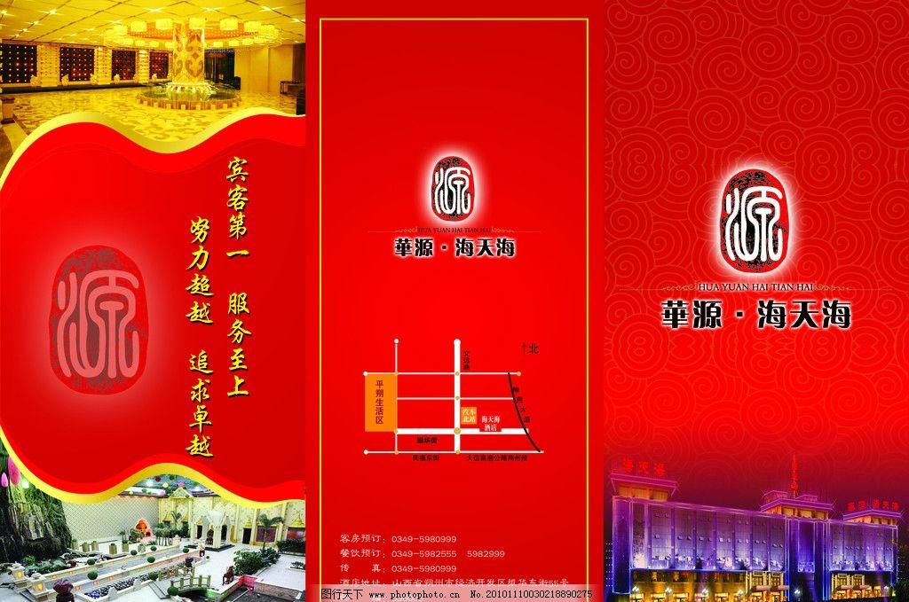 海天海酒店折页 酒店折页 折页 三折页 酒店三折页 大酒店 酒店标志 l