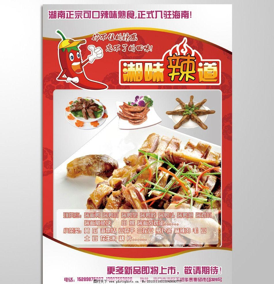 熟食广告海报图片