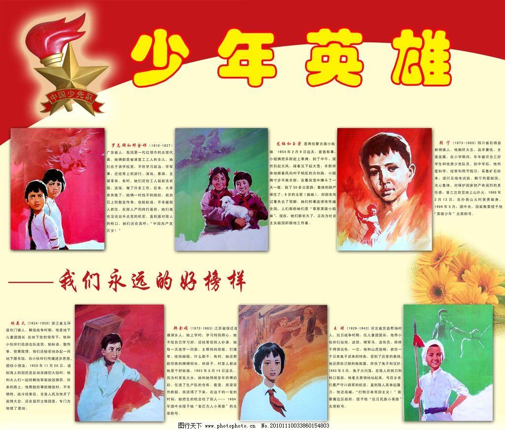 少年英雄 小学生教育 王二小 赖宁 草原英雄小姐妹 少先队队徽图片