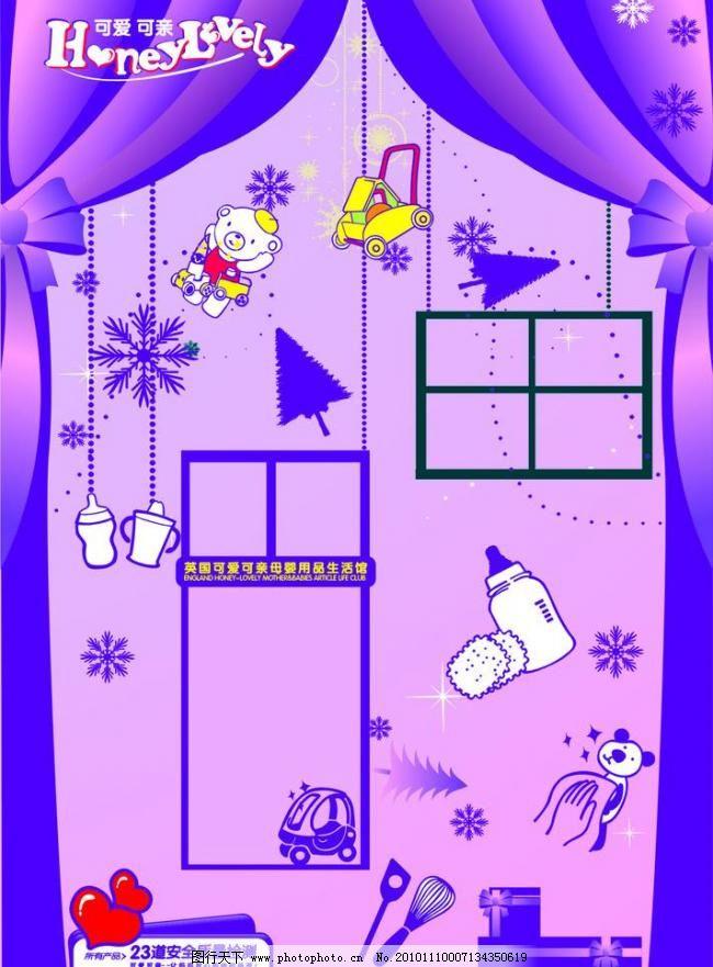 cdr 背景 窗 刀叉 广告设计 卡通画 母婴 奶瓶 汽车 玩具 可爱可亲 泳