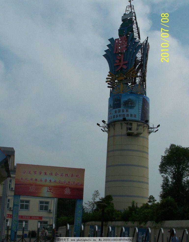 摄影 旅游 风景区建筑 旅游区广告 塔 塔形建筑 风景区门头 国内旅游