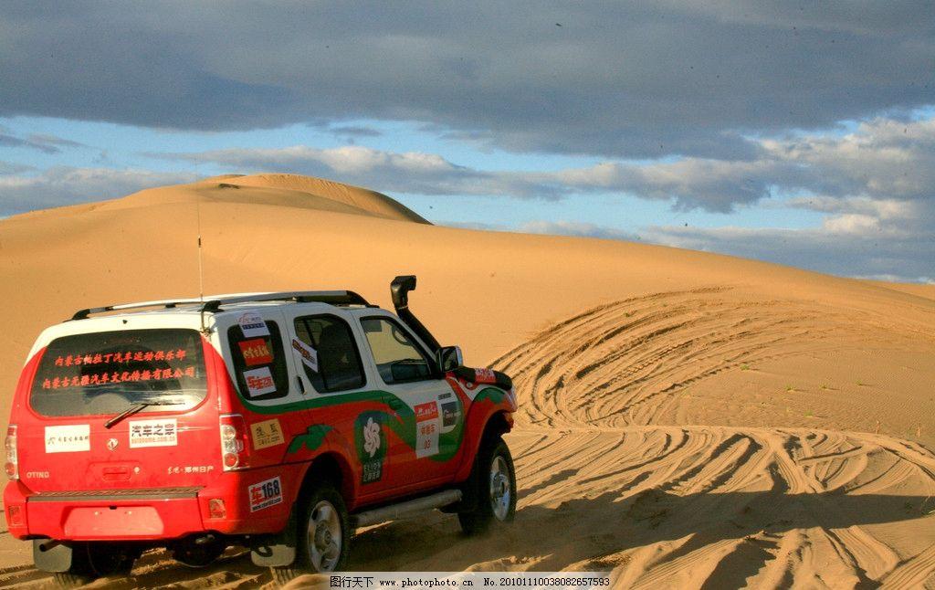 坎坷之行 沙漠 汽车 车辙 黑云 沙头 帕拉丁 摄影