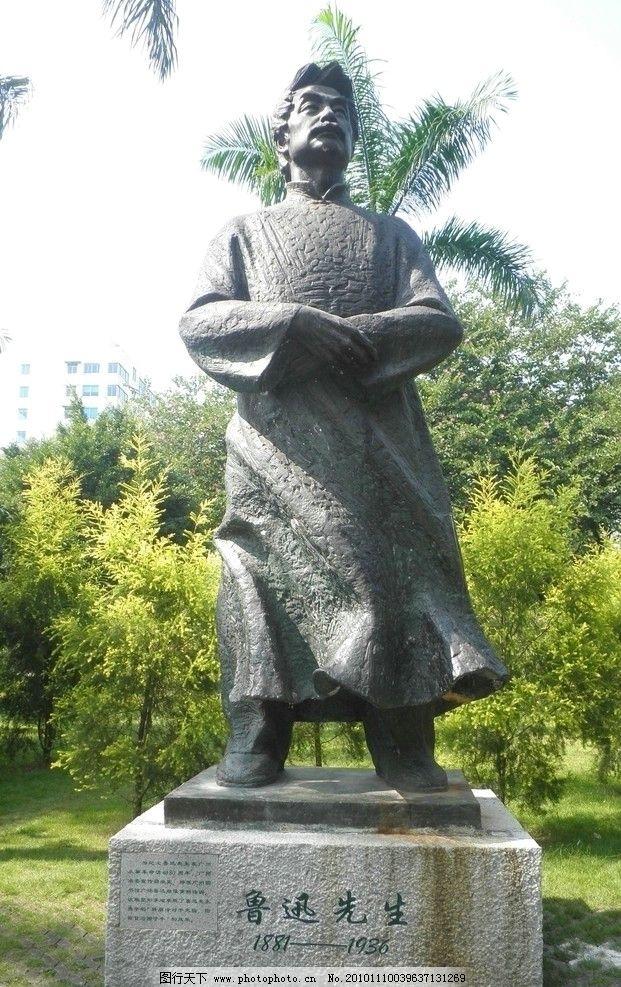 雕塑 鲁迅 青铜雕塑 鲁迅雕塑