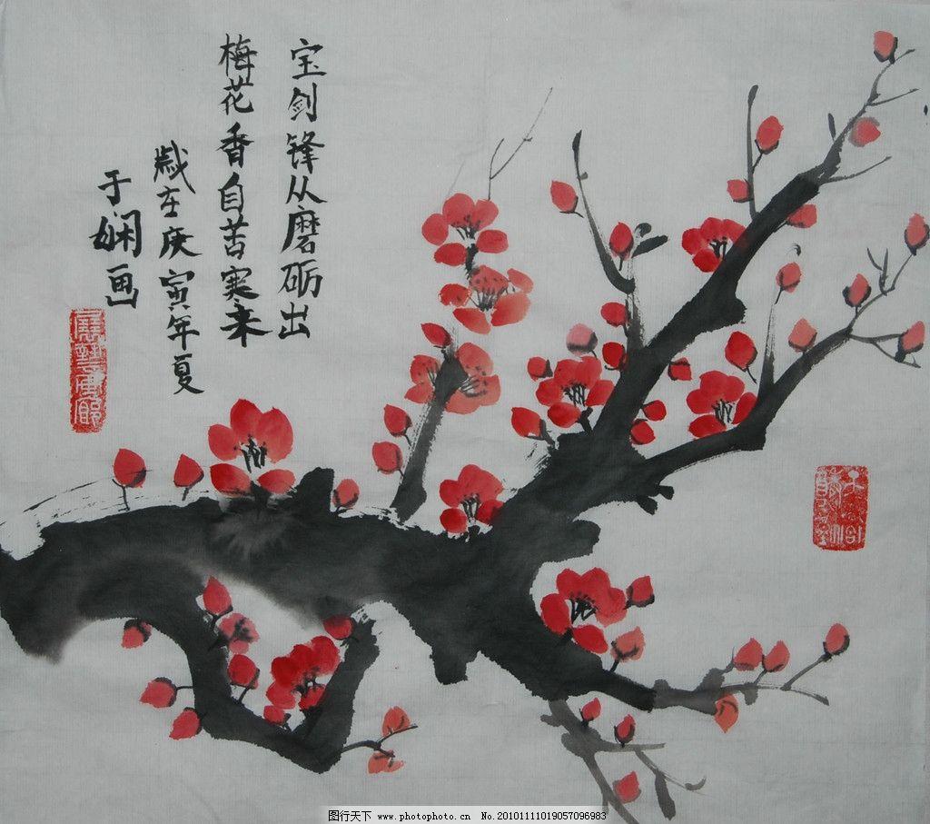 梅花 国画 中国画 花鸟画 花鸟国画 写意画 书法 大师作品 风景画