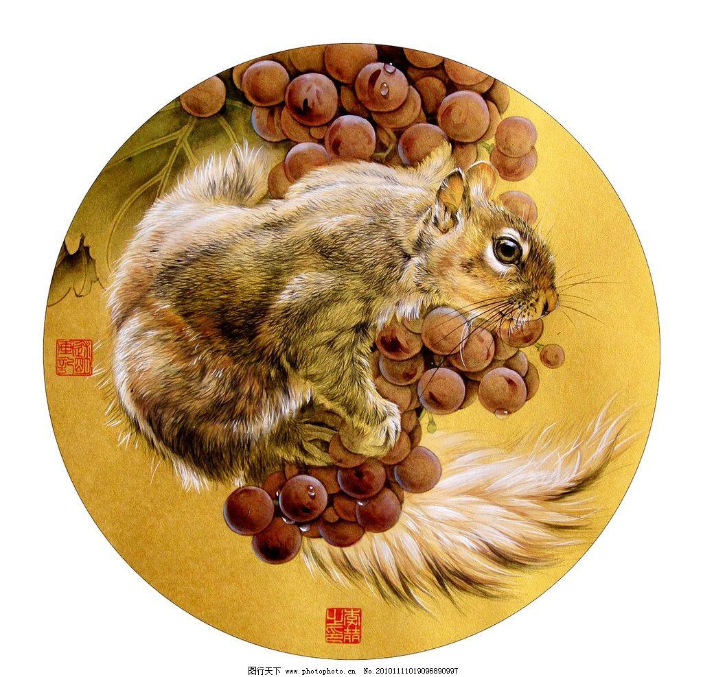 松鼠葡萄图 美术 绘画 中国画 工笔画 动物画 印章 国画艺术