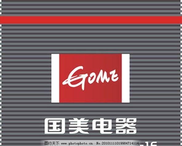 苏州国美电器电�_国美电器logo转曲图片