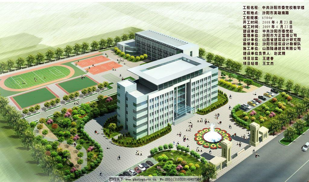 党校大楼 楼房 建筑 住宅楼效果图 学校 景观 环境艺术 景观设计 环境