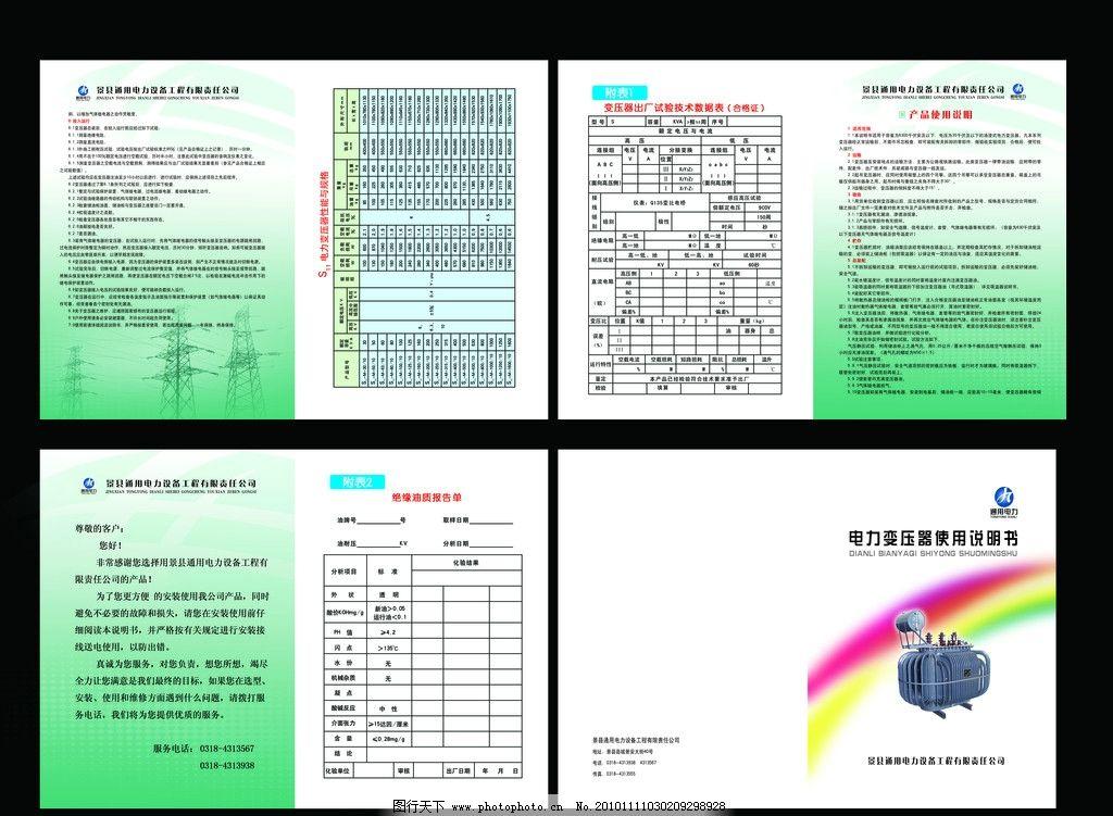 电力变压器使用说明书 彩虹 电力变压器 铁塔 展板模板 广告设计模板