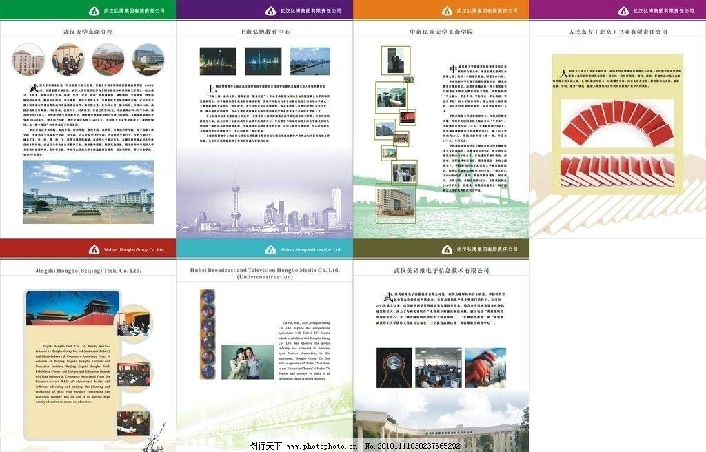 教育宣传单页图片_展板模板_广告设计_图行天下图库