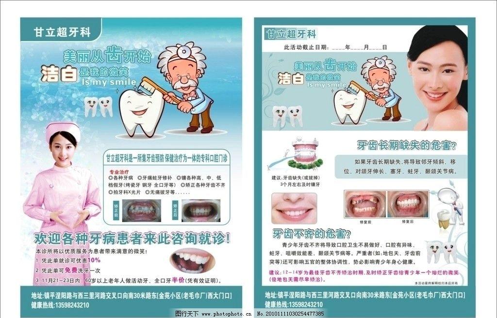 牙科 美女 医生 彩页 卡动牙 dm宣传单 广告设计 矢量 cdr