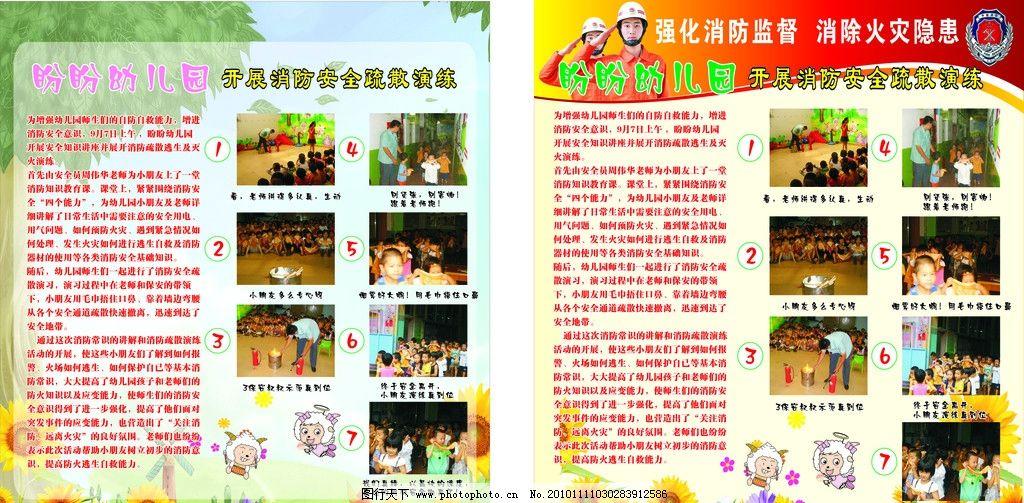 盼盼消防 幼儿园 展板 防火 消防 儿童 展板模板 广告设计 矢量 cdr