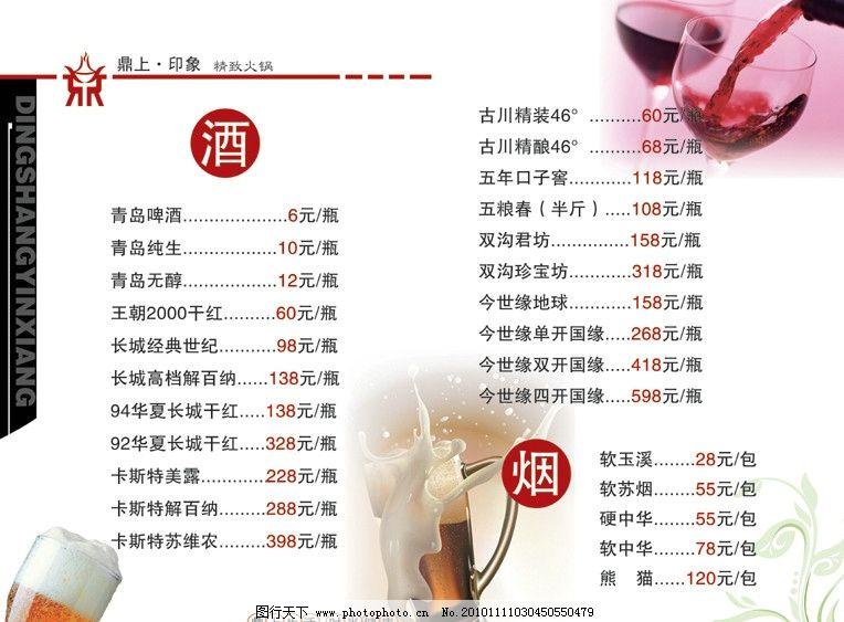 菜谱设计 火锅菜谱设计菜谱类 菜单菜谱 价目表 酒水单 啤酒 青岛啤酒