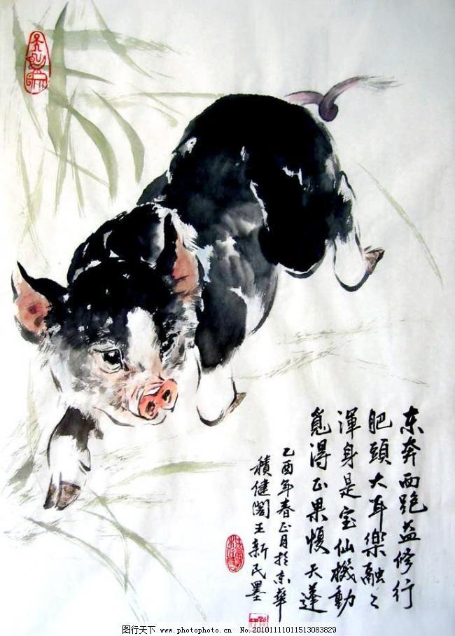 黑猪 黑猪图片免费下载 谥砩杓扑夭 装饰素材 印章设计雕刻图案