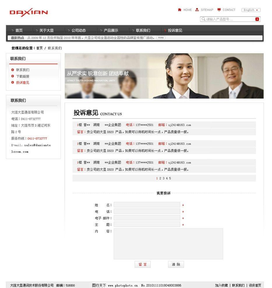 科技 投诉意见 科技网站 企业 留言板 大显手机 中文模版 网页模板 源图片
