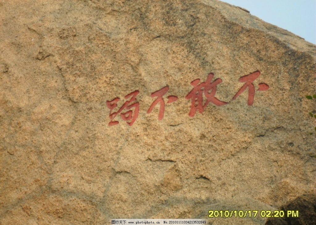 峄山 奇石 风景区 书法图片