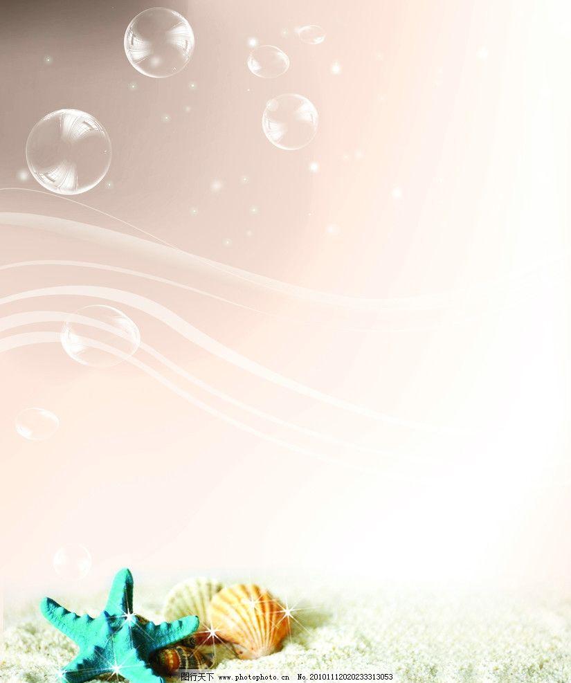 海星 贝壳 水泡 线条 背景底纹 底纹边框 设计 72dpi jpg