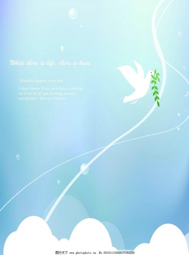 白鸽 英文字 白云 线条 绿叶 背景底纹 底纹边框 设计 71dpi jpg