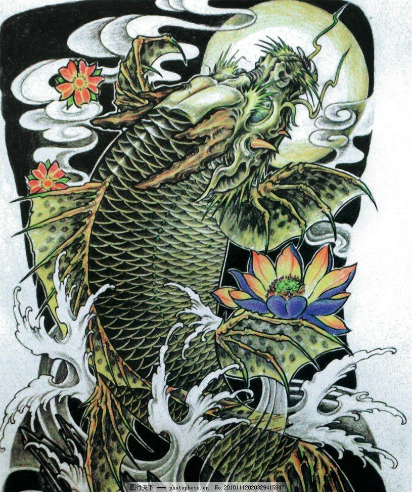 怪鱼图腾 超酷 图腾 图案 纹身 怪鱼 龙 传统艺术 手绘 图腾纹身素材