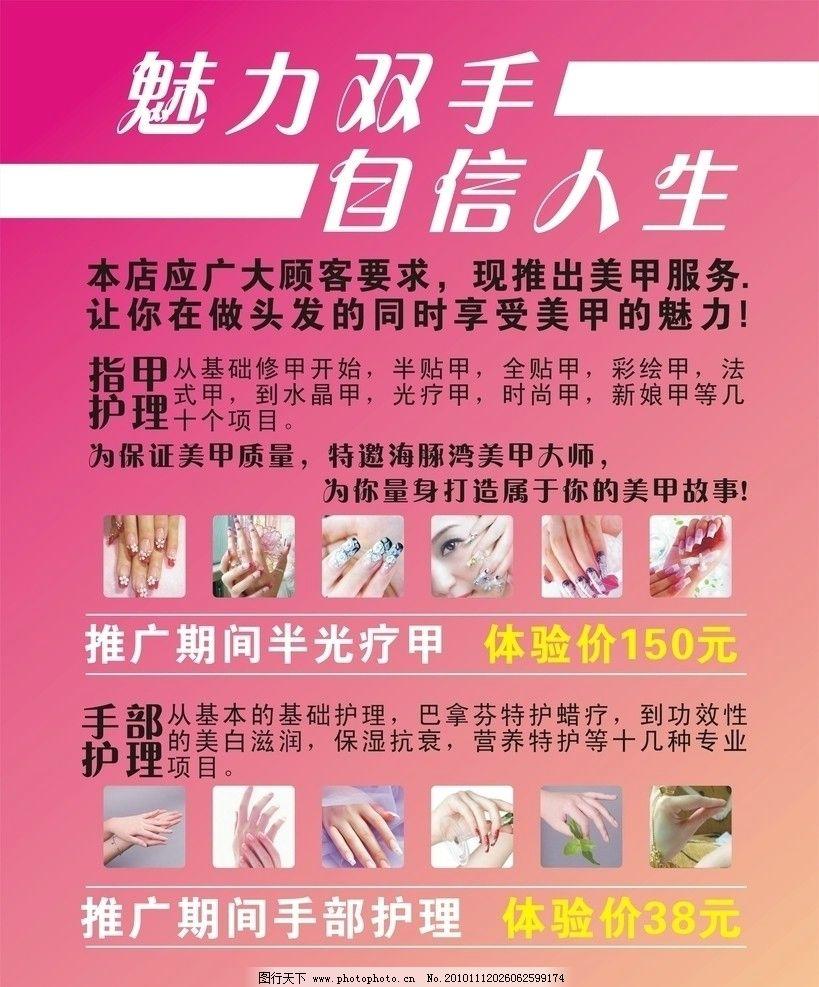 美甲与手部护理海报图片
