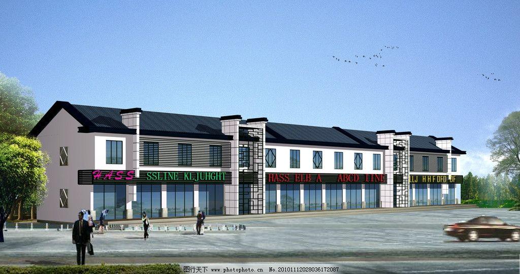 商业 楼 二层商业楼 建筑设计 环境设计 设计 300dpi jpg