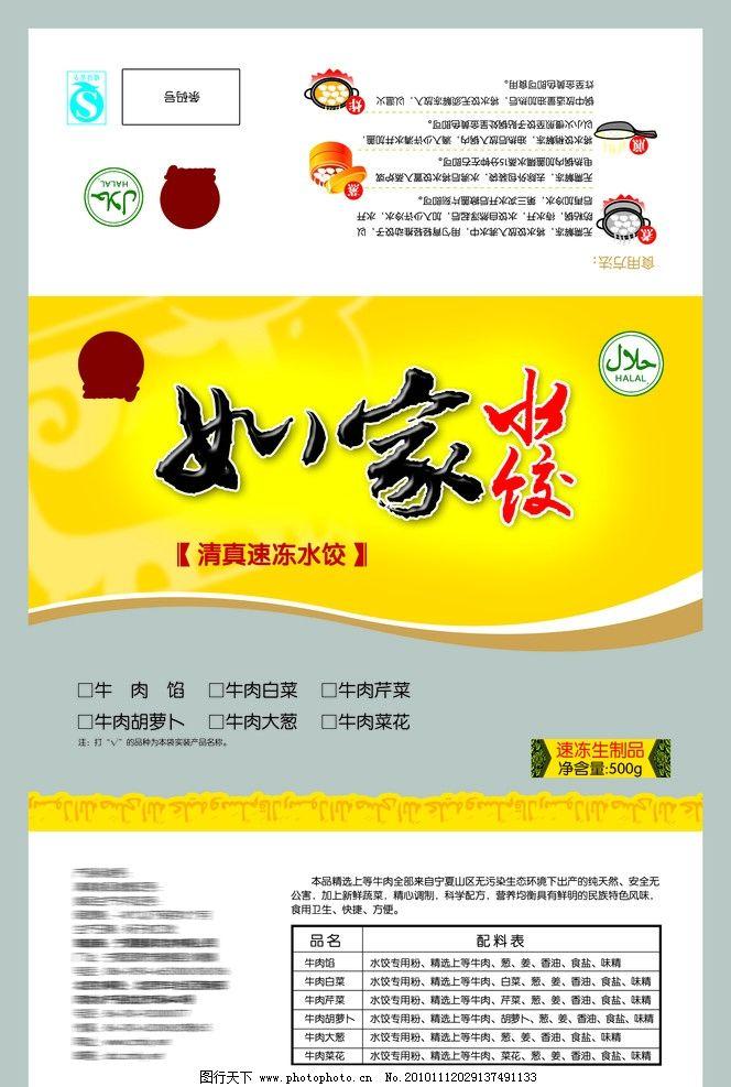 水饺包装 包装设计 塑料袋包装 速冻水饺 饺子 包装箱 广告设计模板
