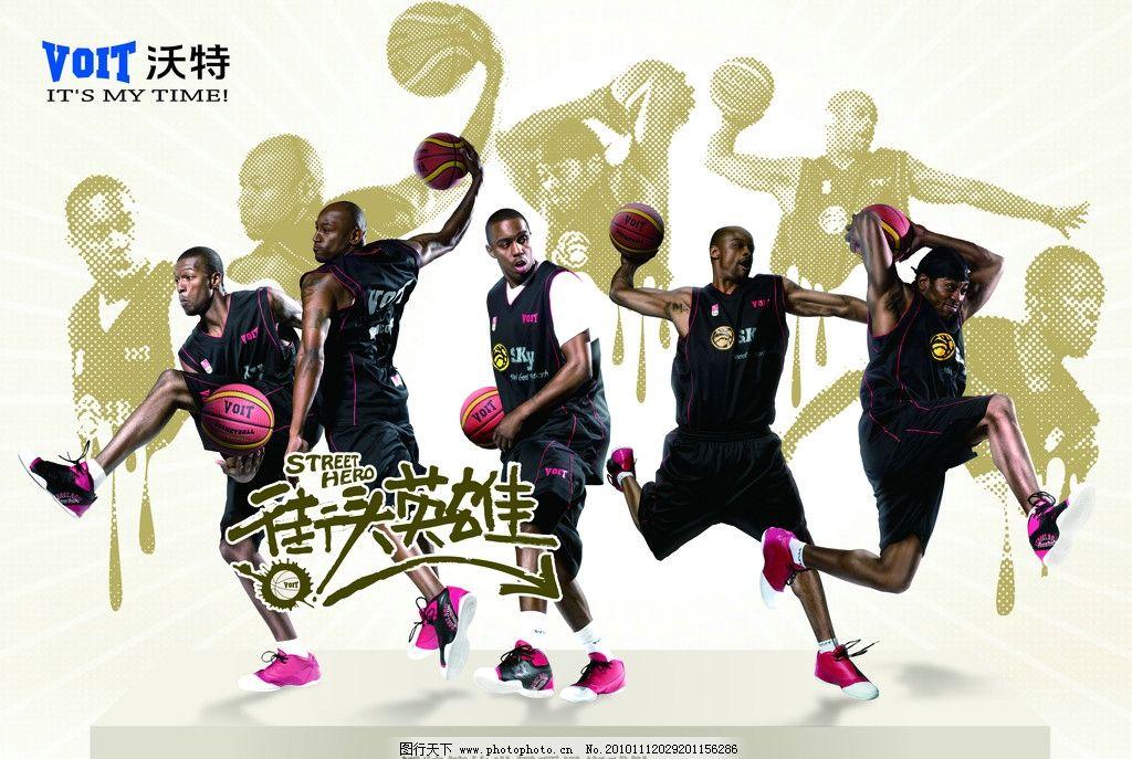 篮球俱乐部海报手绘