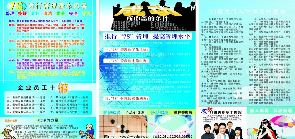 基本内容 矢量人物 五子棋 成功 成功人事 企业人物 宣传栏 广告设计