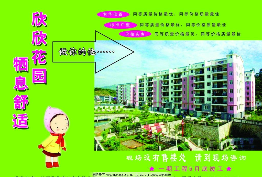 欣欣花园 绿色 卡通人物 楼房 箭 圈圈 宣传单 dm宣传单 广告设计模板