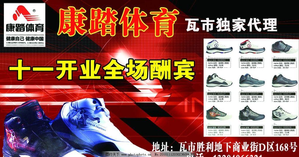 康踏 体育 海报 宣传单 彩页 模板 运动鞋 dm宣传单 广告设计模板 源