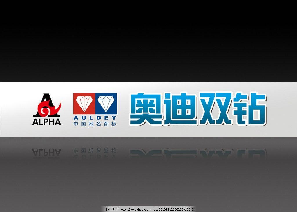 奥迪双钻 奥迪双钻标志 玩具 玩具企业标志 奥迪双钻玩具 广告设计