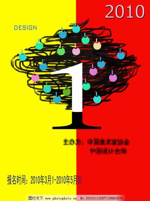 大学生设计大赛海报