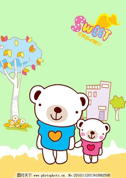 可爱 画册设计 广告设计模板 源文件 可爱卡通 卡通图片 可爱熊 封面