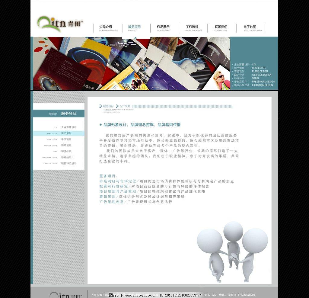 青田 形象设计公司 广告公司 3d小人 网页 中文模版 网页模板 源文件