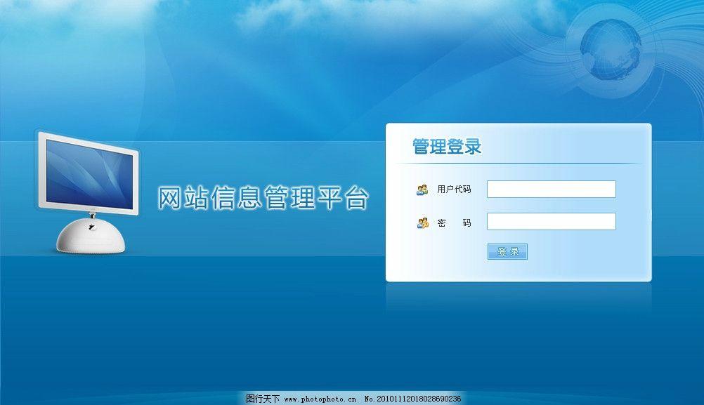 后台管理系统登录界面图片_网页界面模板_ui界面设计