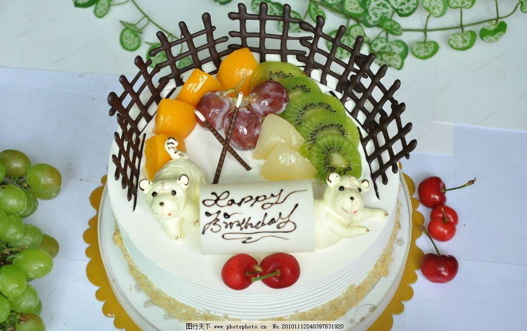水果蛋糕 水果 蛋糕 猕猴桃 紫葡萄 提子 樱桃 生日快乐 黄桃 芒果 摄影 饮食 美味 餐饮 巧克力 精致 老虎 绿色 美味蛋糕系列 西餐美食 餐饮美食 300DPI JPG