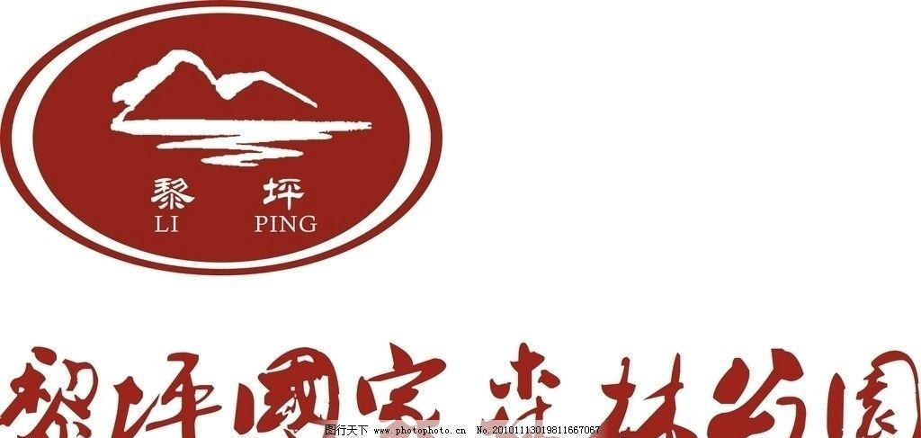 黎坪国家森林公园 标志 cdr图片