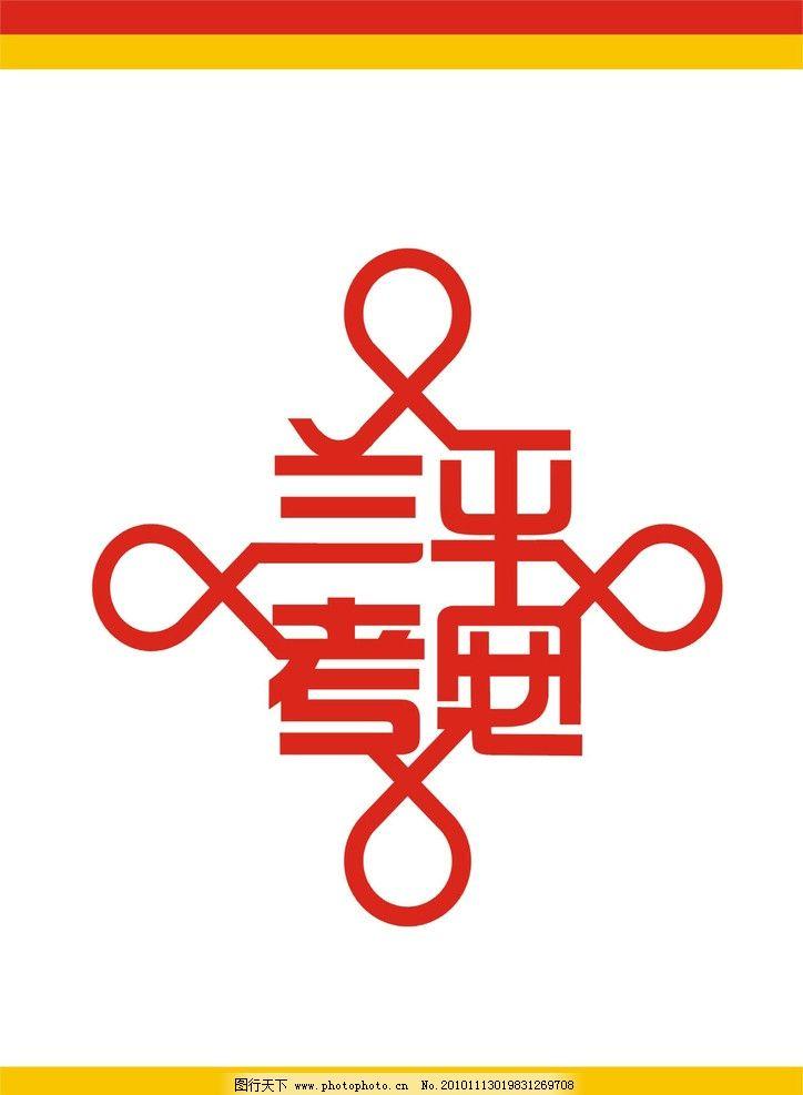 平安兰考 平安 兰考 平安建设 公共标识标志 标识标志图标 矢量 cdr