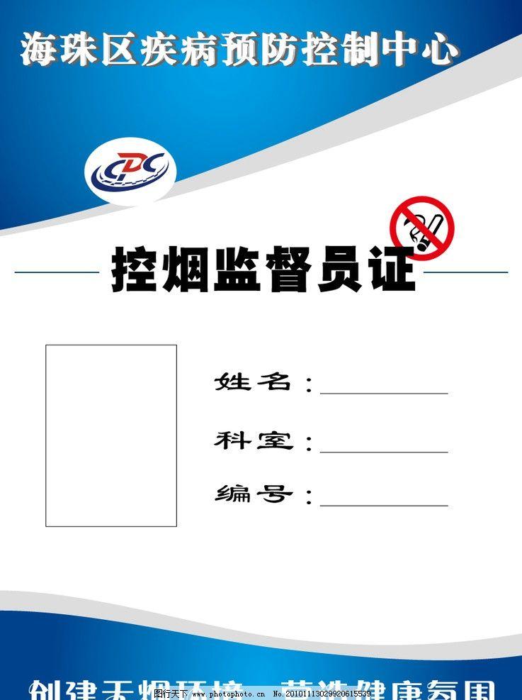 控烟监督员证 医疗 控烟 证 名片卡片 广告设计 矢量 ai