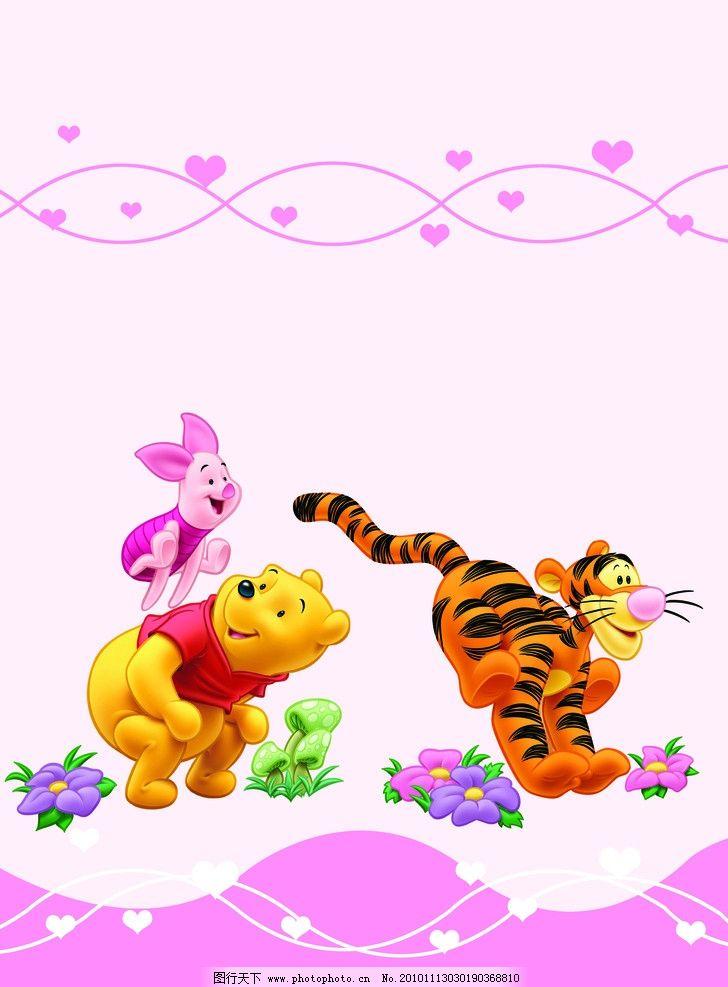 跳跳虎 移门 线条 爱心 小花 波浪 小熊维尼 卡通 粉色背景 移门图案