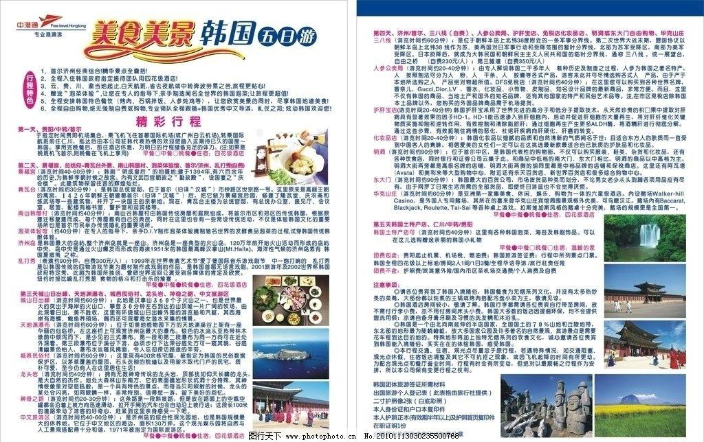 韩国 首尔 美食 美景 济州岛 青瓦台 景福宫 旅游 dm宣传单 广告设计